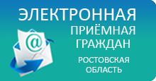 Электронная приемная